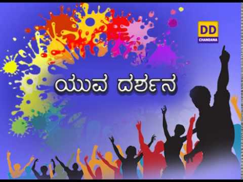Yuva Darshana - Youth Programme