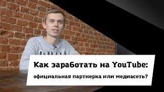 Как заработать на YouTube: официальная партнерка или медиасеть?
