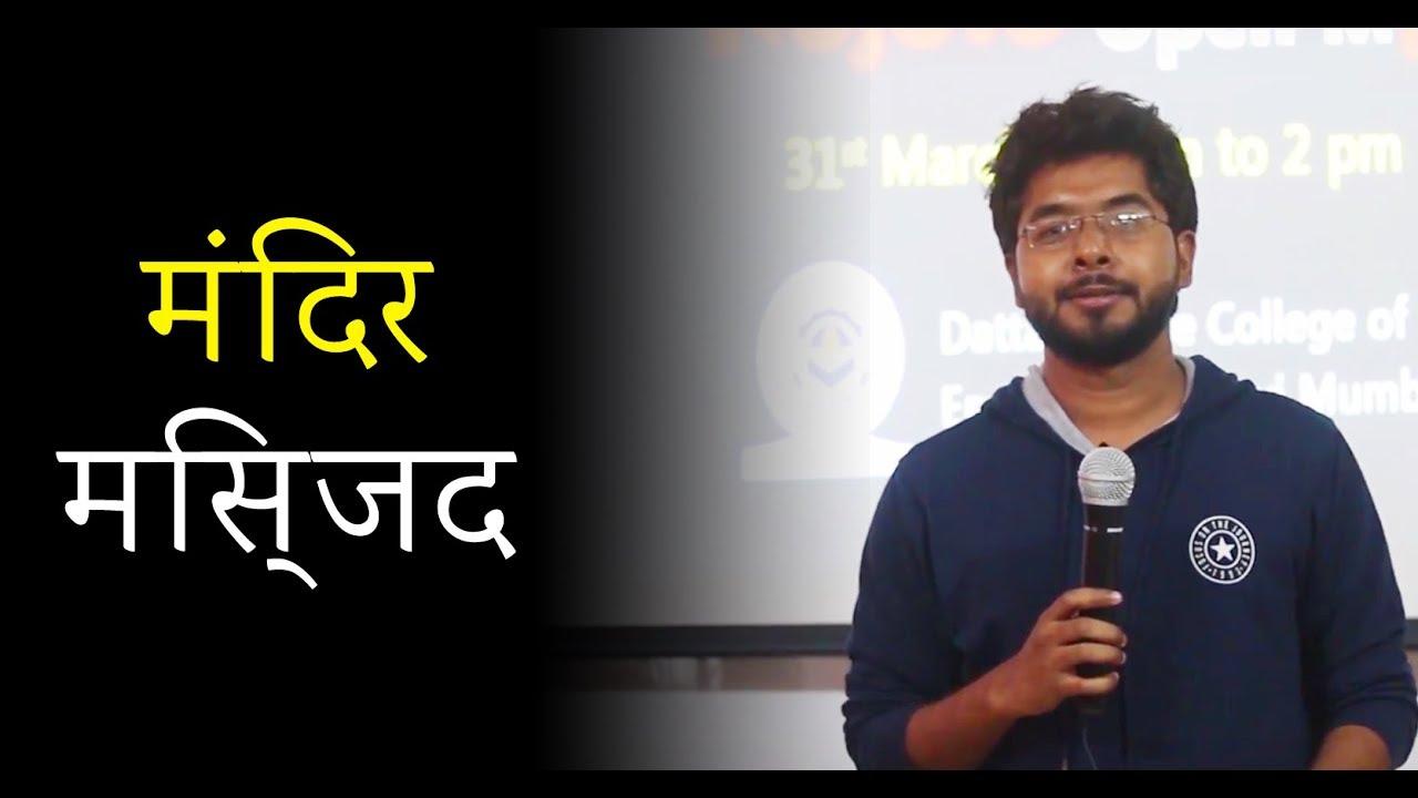 Mandir Masjid Poem In Hindi By Mohit At Nojoto Open Mic Mumabi