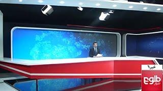 TOLOnews 6pm News 15 July 2016 / طلوع نیوز، ۲۵ سرطان ۱۳۹۵