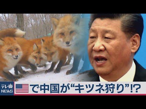 2020/07/08 FBI長官が語る 中国「諜報活動」の実態