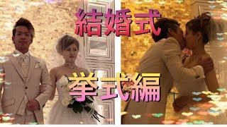 長男 龍治の結婚式 挙式編