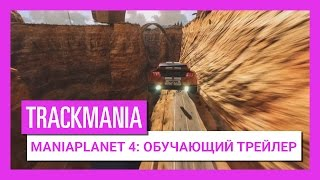 Trackmania - Maniaplanet 4: обучающий трейлер