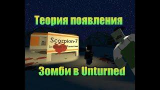 Тайны Scorpion 7 -  (теория появления зомби)