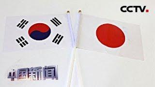 [中国新闻] 韩国官员称日方拒绝对话提议 | CCTV中文国际