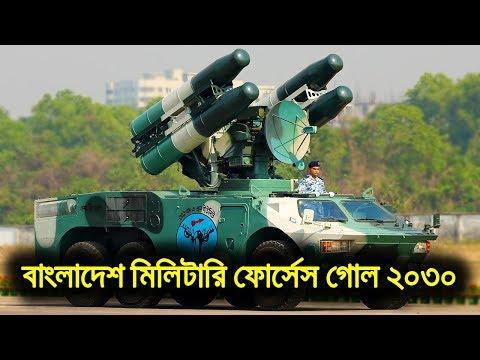 Forces Goal 2030: ফোর্সেস গোল ২০৩০ ও Bangladesh Military সত্যিকার আধুনিকায়ন [1]
