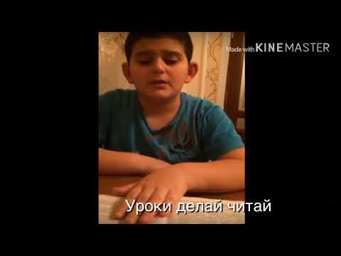 Армянский мальчик не может выучить русский стих часть 1