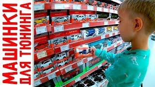 ГИГАНТСКИЙ магазин игрушек! Ищем машинку на тюнинг + трансформеры, поезда и NERF (короткая версия)