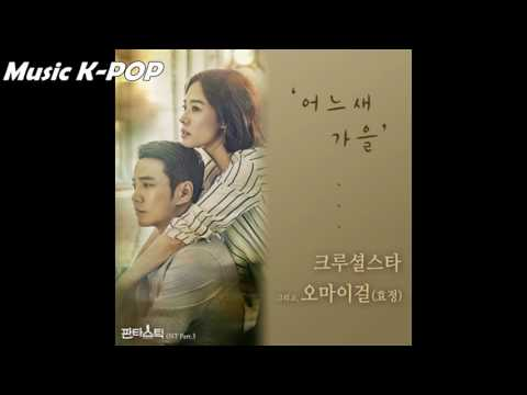 Crucial Star, Hyo Jung (OH MY GIRL) - 어느새 가을 (When Autumn Comes)[AUDIO/MP3]