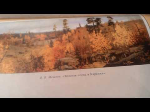 Русский язык описание картины В.В.Мешков Золотая осень в Карелии выпуск 37