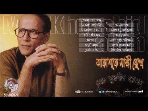 Khurshid Alam - Akashke Shakkhi Rekhe