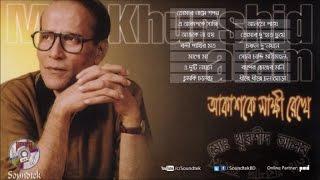 Download Khurshid Alam - Akashke Shakkhi Rekhe MP3 song and Music Video