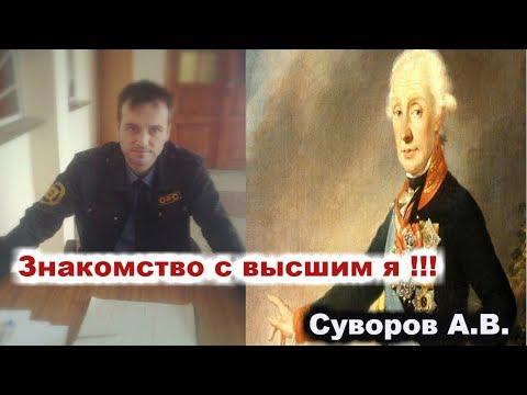 Знакомство с высшим Я. Суворов А.В. (Филиппов Владимир)