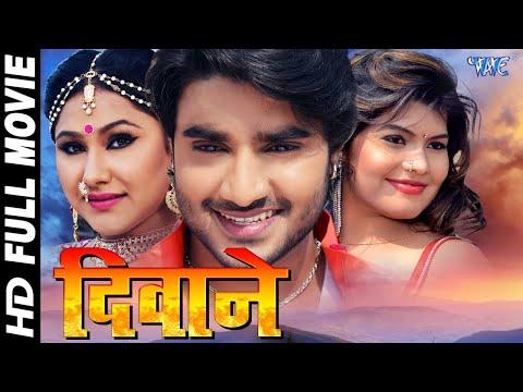 मोहोबत  (2019) चिंटू पांडेय की सबसे बड़ी फिल्म 2019 | रोंगटे खड़े कर देने वाली फिल्म 2019