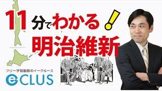 中学社会歴史、近代の日本、明治維新・明治初期の外交を学習します。 印...