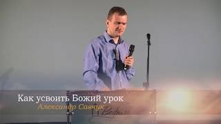 Александр Савчук - Как усвоить Божий урок (Вефиль, 10 сентября 2017)