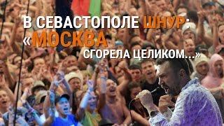 Шнур в Севастополе: «Москва сгорела целиком»