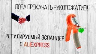 Крепкое Рукопожатие - Регулируемый Эспандер с Aliexpress!