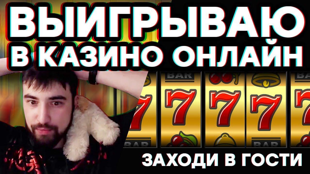 Казино Стрим в Лицензионное Казино Онлайн | Азартные игры игровые автоматы симулятор