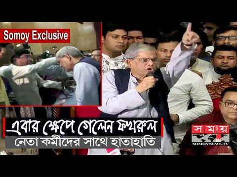 Exclusive: এবার ক্ষেপে গেলেন ফখরুল | নেতাকর্মীদের সাথে হাতাহাতি-বাকবিতণ্ডা | Mirza Fakhrul Islam