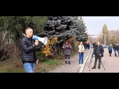 Митинг за повышение зарплаты СевГОК Кривой Рог 08 11 19