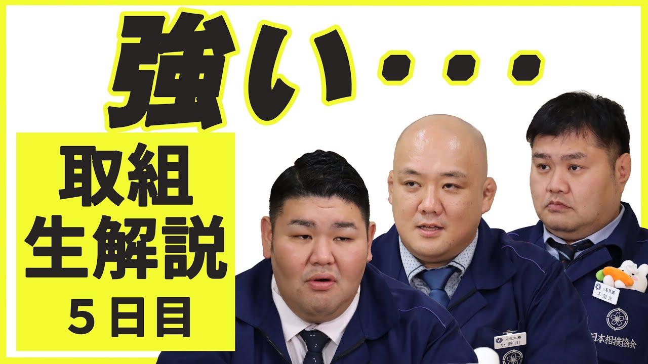 日本 相撲 協会