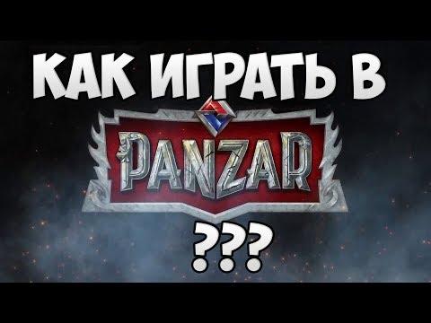 видео: До сих пор жив! panzar — как начать играть в игру-легенду