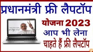 प्रधानमंत्री फ्री लैपटॉप योजना2017 क्या आप भी फ्री लैपटॉप लेना चाहते हैं