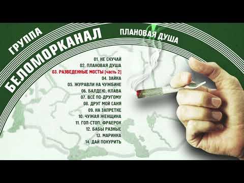 Беломорканал - Плановая душа (Альбом 2001)