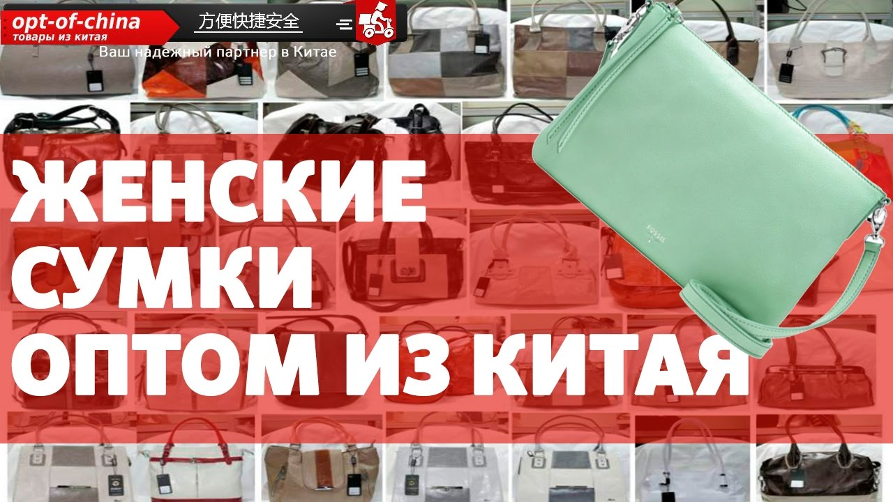 0b851076e7c0 Сумки оптом - сумки оптом из Китая - YouTube