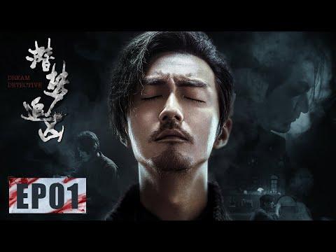 【悬疑】《潜梦追凶  Dream Detective》第01集 —— 灯会迷奸加命案  解梦师袁不解登场