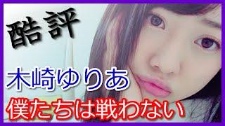 AKB48チーム4のメンバーであり、副キャプテンの木崎ゆりあさんが ラジオ...