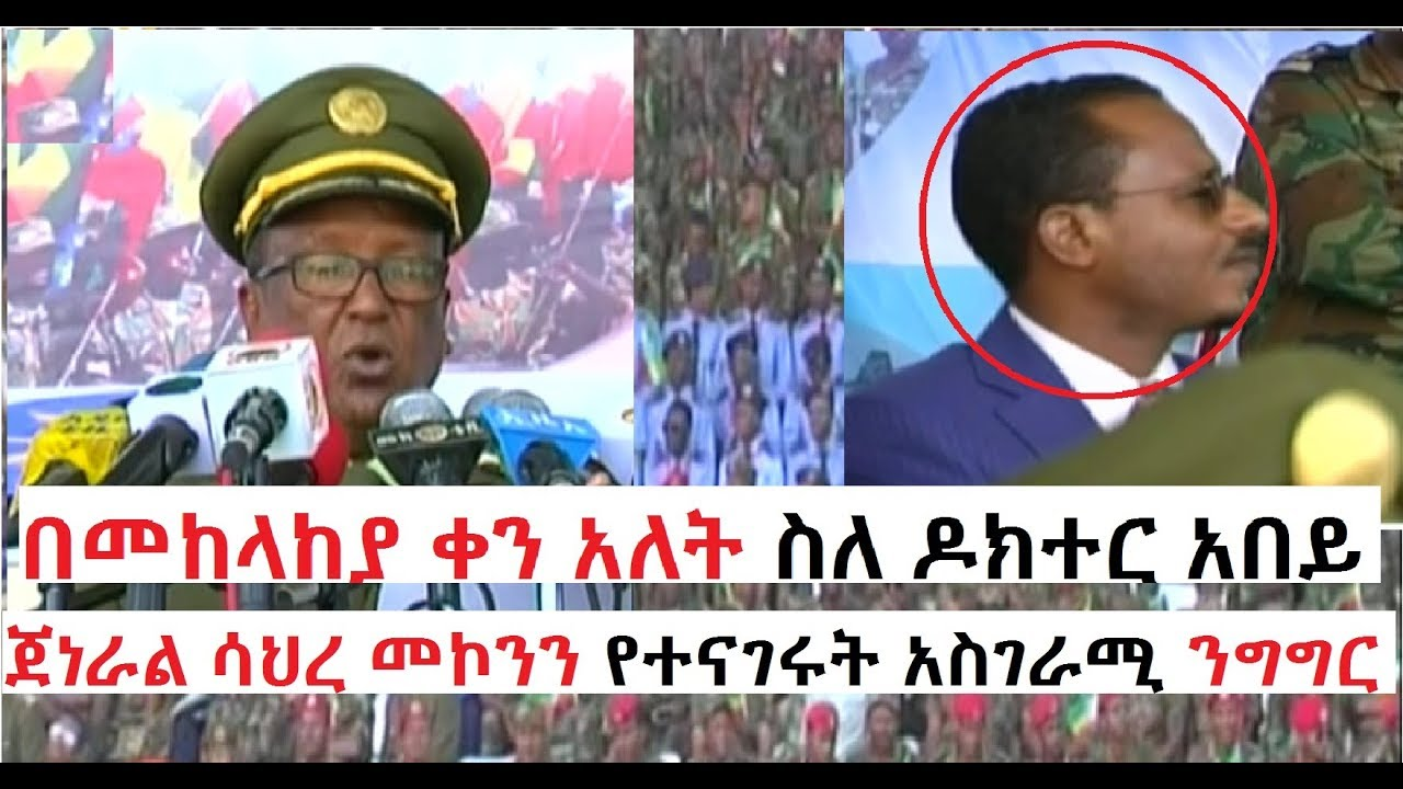 General Tsare's Speech About Abiy Ahmed