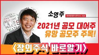 [장외주식] 2021년 공모 대어주·유망 공모주 주목!…