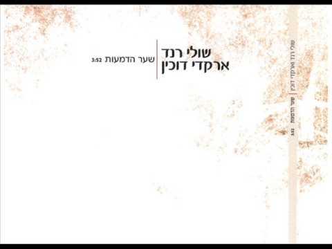 Sha'ar Hadmaot
