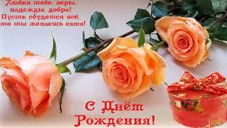 Очень красивые поздравления с днем рождения дорогой женщине