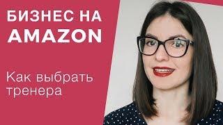 ❓КАК ВЫБРАТЬ ТРЕНЕРА ПО AMAZON   5 критериев профи   Обучение бизнесу на Амазон 💜 LilyBoiko