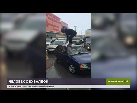 В Новом Уренгое задержан   автор скандального видео