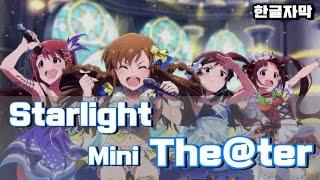 [한글자막,IDOLM@STER MAD] Starlight Mini The@ter【MILLION LIVE LTF 판촉 메들리】