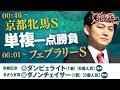 フェブラリーステークス 京都牝馬ステークス 2019 第674回 穴馬券ネオメソッド【単複…