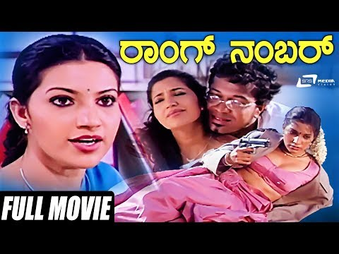 Wrong Number | Bhavana | Shobhraj |  Kannada Full HD Movie |  Suspense Movie