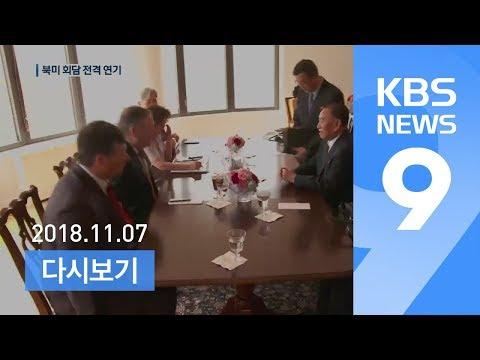[다시보기] 북미 고위급회담