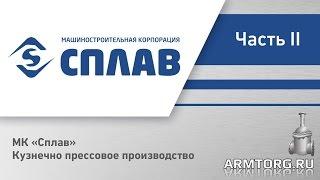 видео Кузнечно прессовое оборудование