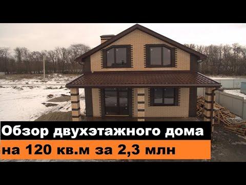 Обзор двухэтажного дома на 120 кв.м за 2,3 млн рублей.