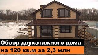 обзор двухэтажного дома на 120 кв.м за 2,3 млн рублей
