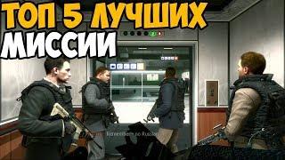 ТОП 5 ЛУЧШИХ МИССИИ В Call Of Duty MODERN WARFARE 2