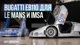Два уникальных гоночных BUGATTI EB110 для ЛЕ-МАНА и IMSA Video
