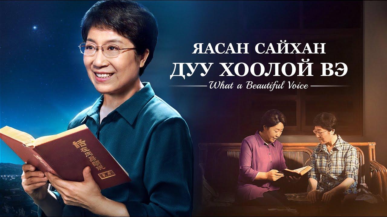 """Христийн сүмийн кино """"Яасан сайхан дуу хоолой вэ"""" (Монгол хэлээр)"""
