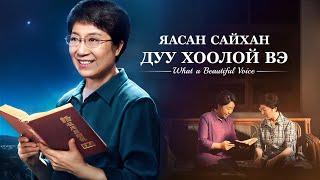 """Библийн кино """"Яасан сайхан дуу хоолой вэ"""" Чуулгануудад хэлсэн Ариун Сүнсний үг (Монгол хэлээр)"""
