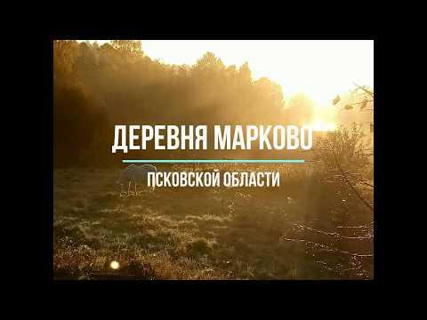 Деревенская жизнь в Марково